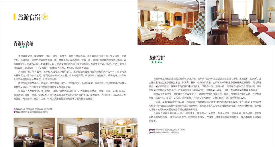 酒店預定01