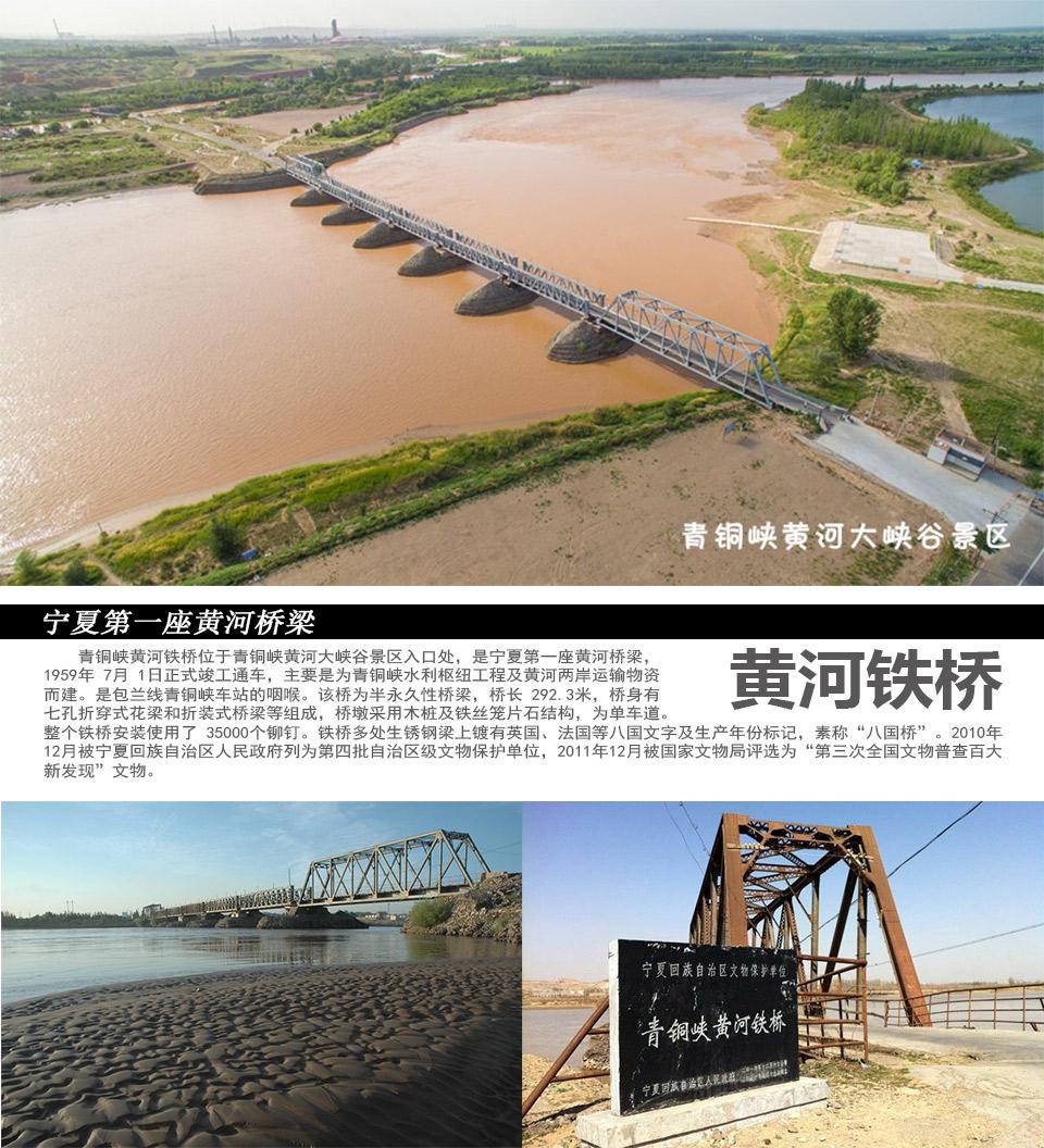 景點介紹-黃河鐵橋.jpg
